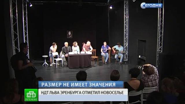 Небольшой драматический театр обживает цеха петербургского НПО.Санкт-Петербург, театр.НТВ.Ru: новости, видео, программы телеканала НТВ