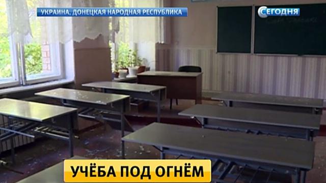 В нескольких школах Донецка учебный год начнется с опозданием.войны и вооруженные конфликты, дети и подростки, Донецк, Украина, школы, 1 Сентября.НТВ.Ru: новости, видео, программы телеканала НТВ