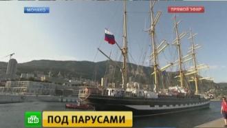 Российский парусник «Крузенштерн» вошел в порт Монако