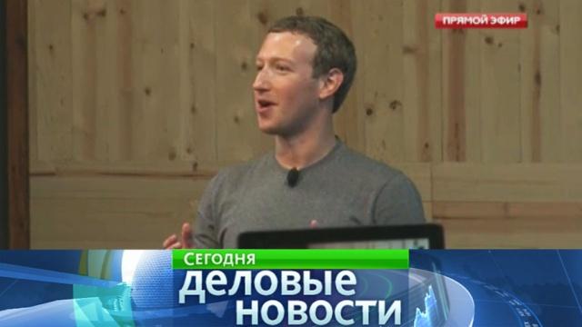 ВFacebook может появиться «кнопка сожаления».Facebook, Интернет, Цукерберг, соцсети.НТВ.Ru: новости, видео, программы телеканала НТВ