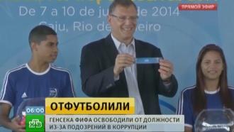 Жером Вальке снят сдолжности генерального секретаря ФИФА