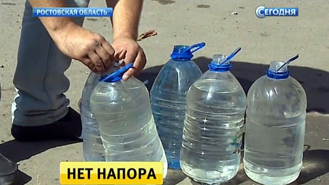 Жители Ростовской области страдают от нехватки воды.ЖКХ, Ростовская область, аварии в ЖКХ, водоснабжение.НТВ.Ru: новости, видео, программы телеканала НТВ