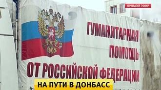 МЧС формирует новый гуманитарный груз для жителей Донбасса
