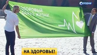 Плющенко установил на Красной площади флаг за здоровый образ жизни