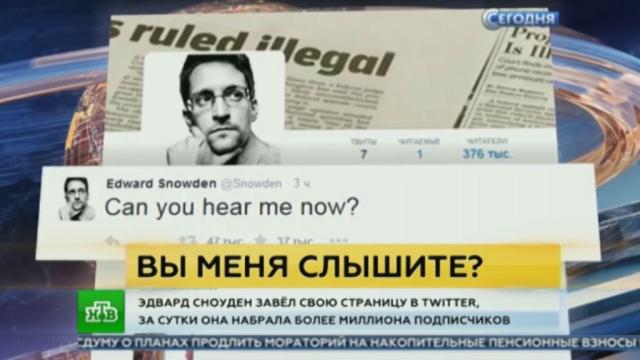 На Twitter Cноудена за день подписались больше миллиона пользователей.Twitter, Интернет, Сноуден, соцсети.НТВ.Ru: новости, видео, программы телеканала НТВ