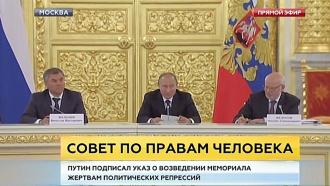 Путин учредил госпремии для благотворителей и правозащитников