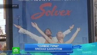 «Солвекс-турне» официально стал банкротом