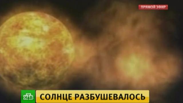 На Землю надвигается мощная магнитная буря.Земля, Солнце, магнитные бури, наука и открытия.НТВ.Ru: новости, видео, программы телеканала НТВ
