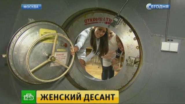 Молодые россиянки готовятся к лунному эксперименту.Луна, Москва, космос, наука и открытия.НТВ.Ru: новости, видео, программы телеканала НТВ