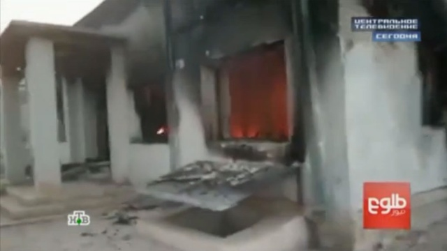 В США признали, что разбомбили афганский госпиталь по ошибке.Афганистан, США, больницы, бомбы.НТВ.Ru: новости, видео, программы телеканала НТВ