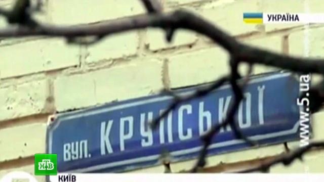 Украина объявила вне закона более 500 исторических личностей.история, Украина.НТВ.Ru: новости, видео, программы телеканала НТВ