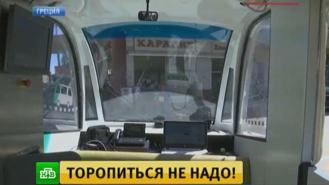 В греческом городе запустили «беспилотные» маршрутки.Греция, автобусы, общественный транспорт, технологии.НТВ.Ru: новости, видео, программы телеканала НТВ