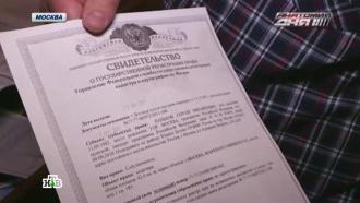 Обманутые покупатели квартир не могут добиться справедливости даже после вмешательства Путина