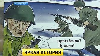 Подвиги героев Великой Отечественной изобразили в комиксах