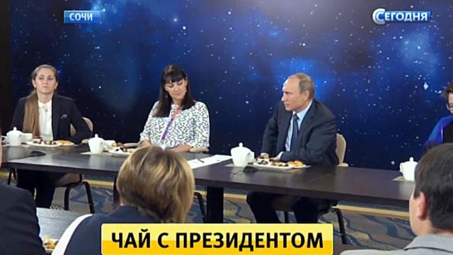Путин призвал учителей делать ставку на патриотическое воспитание.дети и подростки, Путин, Сочи, школы, образование.НТВ.Ru: новости, видео, программы телеканала НТВ