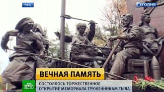 Самый большой в России памятник труженикам тыла открыли в Уфе