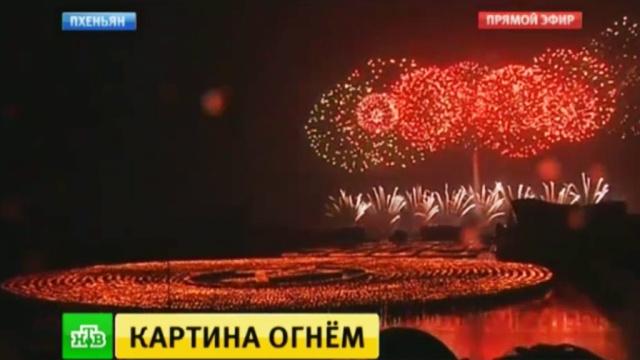 ВПхеньяне на параде устроили красочное факельное шествие исалют.Ким Чен Ын, Северная Корея, парады, торжества и праздники.НТВ.Ru: новости, видео, программы телеканала НТВ