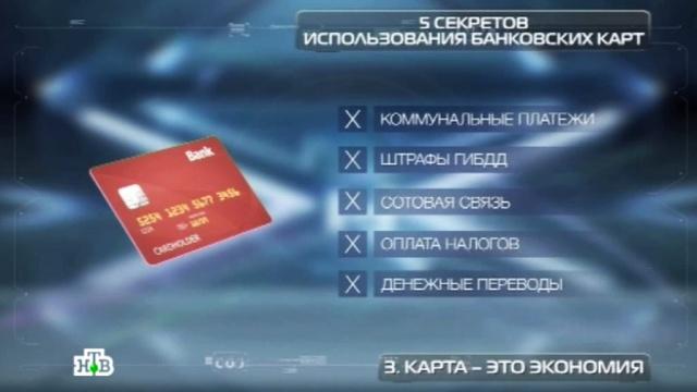 Банк заплатит вам: 5секретов использования пластиковых карт.банки, наука и открытия, технологии.НТВ.Ru: новости, видео, программы телеканала НТВ