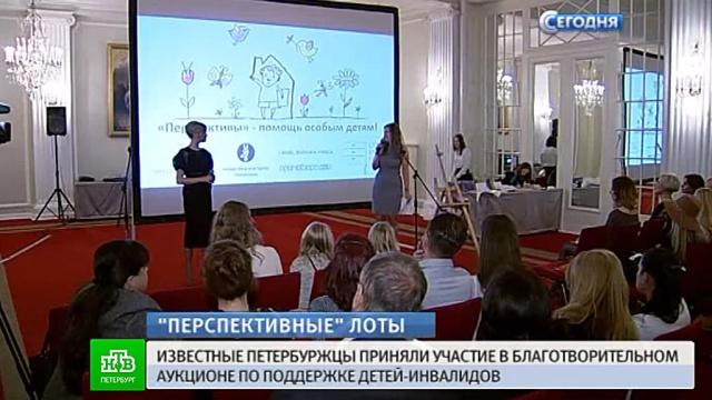 Знаменитые петербуржцы отдали благотворителям любимые вещи.Санкт-Петербург, аукционы, благотворительность, дети и подростки, знаменитости, инвалиды.НТВ.Ru: новости, видео, программы телеканала НТВ