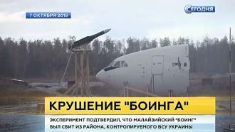 «Алмаз-Антей» доказал непричастность России к крушению MH17 на Украине