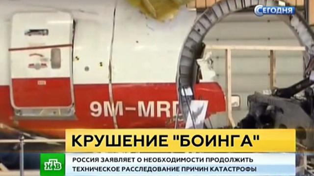 США отказались раскрыть данные спутников по крушению МН17.авиационные катастрофы и происшествия, авиация, Нидерланды, расследование, самолеты, Украина.НТВ.Ru: новости, видео, программы телеканала НТВ