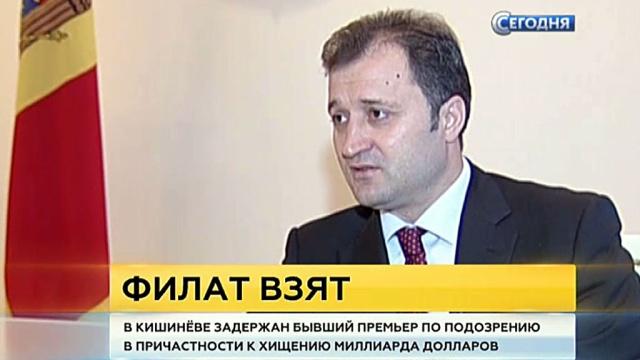 Бывшего премьера Молдавии Филата задержали на 72 часа.Кишинёв, митинги и протесты, Молдавия, олигархи.НТВ.Ru: новости, видео, программы телеканала НТВ
