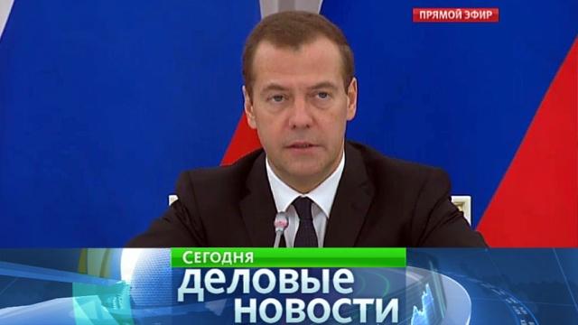 Иностранные компании пожаловались Медведеву на российское импортозамещение.Медведев, импорт, инвестиции, экономика и бизнес.НТВ.Ru: новости, видео, программы телеканала НТВ