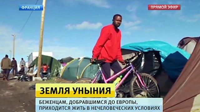 Европейцы пугают беженцев спартанскими условиями.Европейский союз, Нидерланды, Франция, беженцы.НТВ.Ru: новости, видео, программы телеканала НТВ