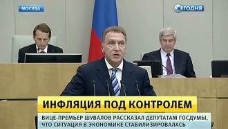 Шувалов припомнил Обаме слова о«разорванной вклочья» экономике России