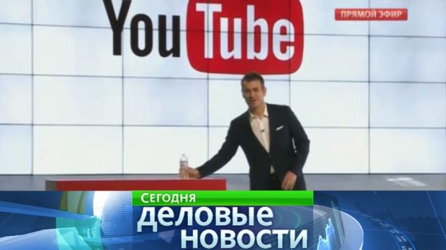 YouTube запустит платную подписку без рекламы.Google, YouTube, Интернет, реклама.НТВ.Ru: новости, видео, программы телеканала НТВ