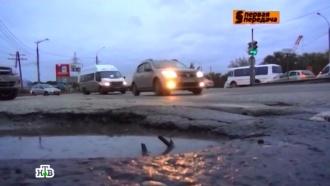 Участница ДТП отсудила у мэрии Тольятти 400 тысяч рублей за ямы на дороге.НТВ.Ru: новости, видео, программы телеканала НТВ