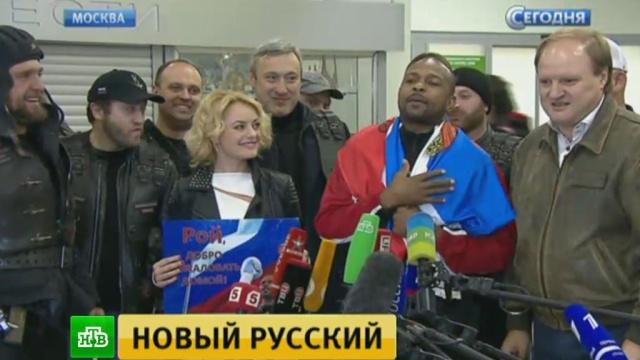 Рой Джонс прилетел в Москву за российским паспортом.гражданство, знаменитости, паспорта.НТВ.Ru: новости, видео, программы телеканала НТВ