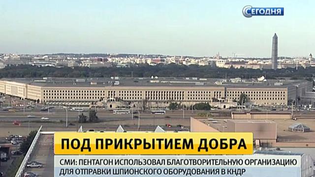 Пентагон втемную использовал волонтеров для шпионажа в КНДР.Пентагон, Северная Корея, скандалы, США, шпионаж.НТВ.Ru: новости, видео, программы телеканала НТВ