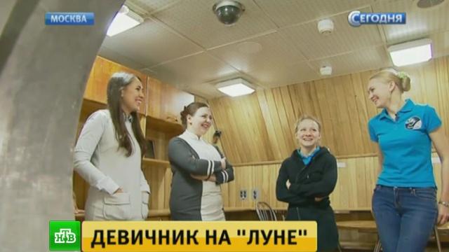 Вкосмосе только девушки: вМоскве стартует виртуальный полет на Луну.Луна, Москва, космос, наука и открытия.НТВ.Ru: новости, видео, программы телеканала НТВ