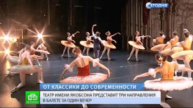 За один вечер петербуржцы увидят балетную классику и суперсовременный танец.Санкт-Петербург, балет, театр.НТВ.Ru: новости, видео, программы телеканала НТВ