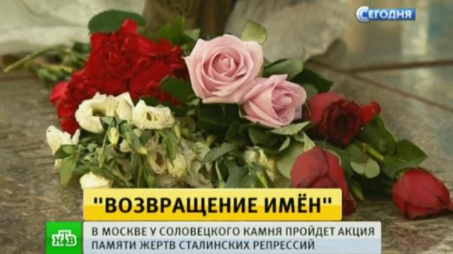 В Москве жертв сталинских репрессий вспоминают поименно.Москва, памятные даты, репрессии.НТВ.Ru: новости, видео, программы телеканала НТВ