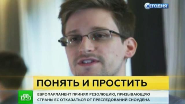 Европарламент призвал страны ЕС защитить Сноудена.Европарламент, Европейский союз, США, Сноуден, шпионаж.НТВ.Ru: новости, видео, программы телеканала НТВ