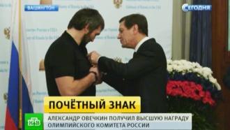 Овечкину вручили высшую награду Олимпийского комитета страны