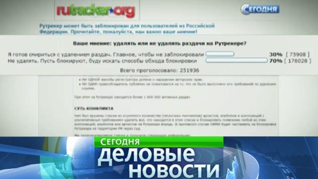 Пользователи Rutracker голосуют за блокировку ресурса.Интернет, пиратство и авторское право.НТВ.Ru: новости, видео, программы телеканала НТВ