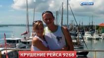 «Летим греться!»: последние фото пассажиров А321.авиационные катастрофы и происшествия, Египет, Интернет, фото, помощь жертвам катастрофы.НТВ.Ru: новости, видео, программы телеканала НТВ