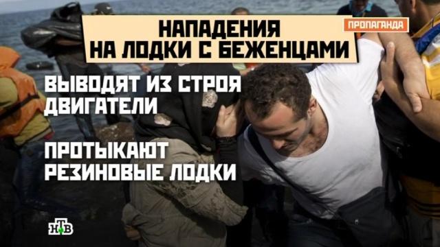 «Пропаганде» рассказали о том, как европейцы начали самостоятельно бороться с беженцами.беженцы, Европейский союз, эксклюзив.НТВ.Ru: новости, видео, программы телеканала НТВ