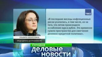 Набиуллина: инфляция стала для россиян проблемой номер один