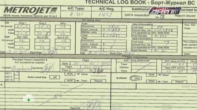 «Когалымавиа» показала техническую документацию о проверках А321.Египет, авиакомпании, авиационные катастрофы и происшествия, самолеты.НТВ.Ru: новости, видео, программы телеканала НТВ