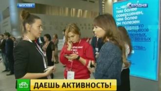 В Москву из регионов для обмена опытом съехались авторы социально значимых проектов