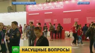 В Подмосковье волонтеры и гражданские активисты задумались о судьбе НКО