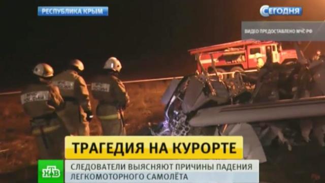 Эксперты МАК помогут расследовать крушение самолета со священником вКрыму.Крым, Следственный комитет, авиационные катастрофы и происшествия, расследование, самолеты.НТВ.Ru: новости, видео, программы телеканала НТВ