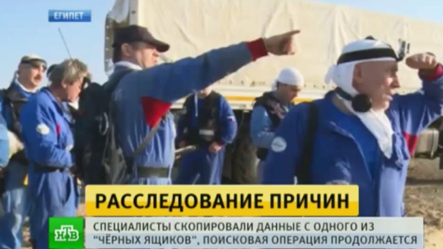 Информационная бомба: сообщения СМИ оверсиях крушения A321испугали три страны.Египет, авиационные катастрофы и происшествия, авиация, расследование, самолеты.НТВ.Ru: новости, видео, программы телеканала НТВ