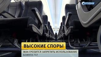 В спорах о судьбе Boeing 737 в России увидели след «Трансаэро»