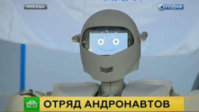 Россия готовится отправить андроидов на МКС и Луну.Роскосмос, космонавтика, роботы.НТВ.Ru: новости, видео, программы телеканала НТВ