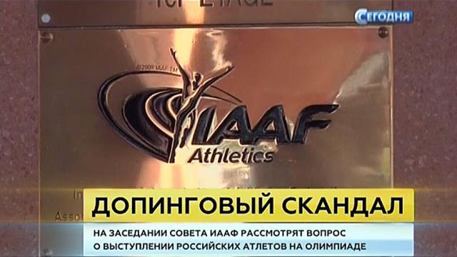 МОК иОКР обсудили выдвинутые против РФ «допинговые» обвинения.МОК, ОКР, допинг, легкая атлетика, скандалы, спорт.НТВ.Ru: новости, видео, программы телеканала НТВ